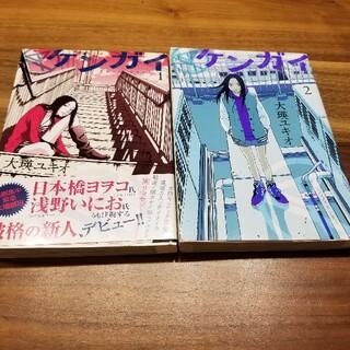 ケンガイ 1巻・2巻(女性漫画)
