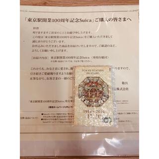 東京駅開業100周年記念Suica  スイカ(鉄道)