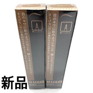 SHISEIDO (資生堂) - 新品 マキアージュ シークレットシェーディングライナー アイライナー 2個セット