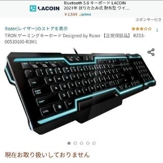 レイザー(LAZER)のRAZER TRON(PC周辺機器)