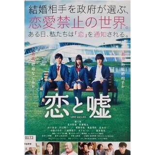 中古DVD恋と嘘(日本映画)