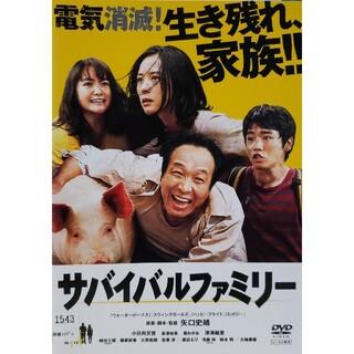 中古DVDサバイバルファミリー(日本映画)