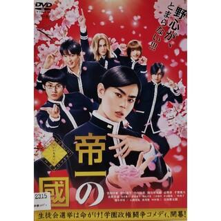 中古DVD 帝一の國(日本映画)