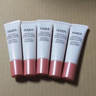 ハーバー(HABA)のHABA しっとりベースEX 5本セット(化粧下地)