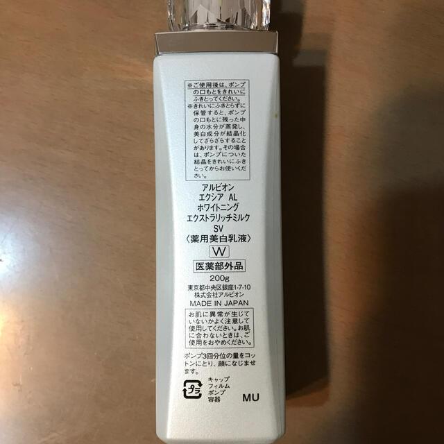 ALBION(アルビオン)のエクシア 乳液  コスメ/美容のスキンケア/基礎化粧品(乳液/ミルク)の商品写真