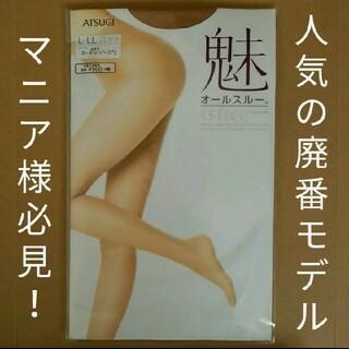 アツギ(Atsugi)のストッキング ATSUGI ASTIGU 魅 L~LLヌーディーベージュ1足(タイツ/ストッキング)
