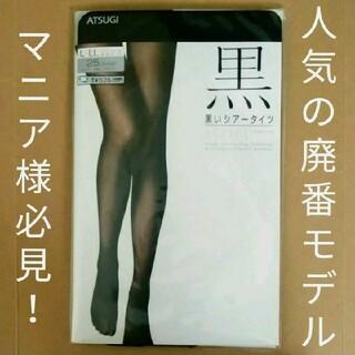 アツギ(Atsugi)のストッキング ATSUGI ASTIGU 黒 L~LL1足(タイツ/ストッキング)