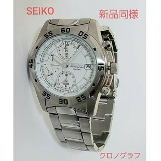 セイコー(SEIKO)のSEIKO 新品同様 クロノグラフ デイト アナログ メンズ腕時計 セイコー(腕時計(アナログ))
