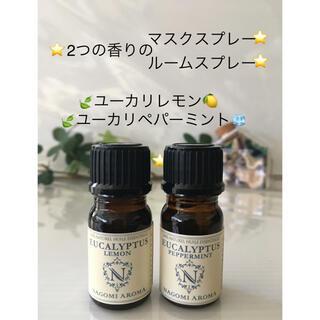 🍃ユーカリペパーミント🍋ユーカリレモン・エッセンシャルオイル‼️(エッセンシャルオイル(精油))