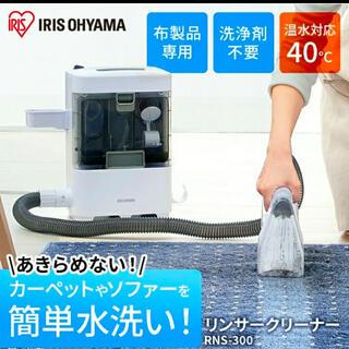 アイリスオーヤマ(アイリスオーヤマ)の新品未使用 アイリスオーヤマ リンサークリーナー IRIS RNS-300(その他)
