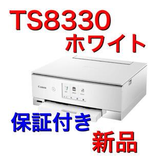 Canon - R1 TS8330【ホワイト】新品 保証あり 1番人気 プリンター インクなし