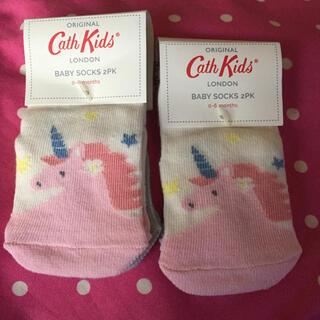キャスキッドソン(Cath Kidston)のキャスキッドソン  ベビー 靴下 セット 0〜6ヶ月(靴下/タイツ)