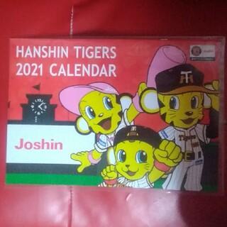 ハンシンタイガース(阪神タイガース)の新品未使用☆阪神タイガースカレンダー(カレンダー/スケジュール)