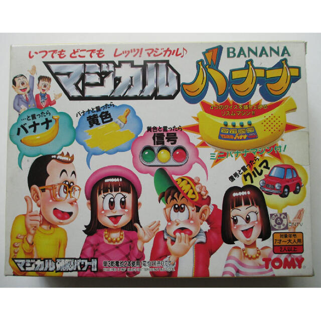 Takara Tomy - TOMY マジカルバナナ マジカル頭脳パワー ボードゲーム ...