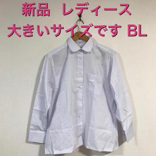 新品 レディース 大きいサイズ♡ シンプル 無地 長袖シャツ BLサイズ(シャツ/ブラウス(長袖/七分))
