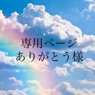 ありがとう様専用ページ☆ランドセルカバー2点(ランドセル)