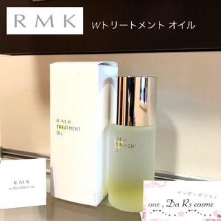 アールエムケー(RMK)の■新品■ RMK Wトリートメントオイル(美容液)
