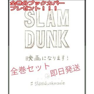 スラムダンク 全巻セット ブックカバープレゼント!(全巻セット)