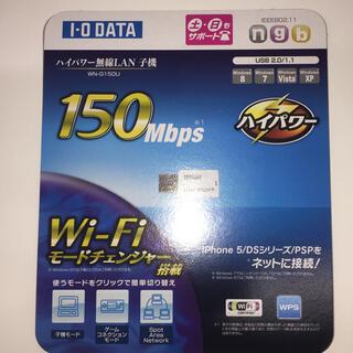 アイオーデータ(IODATA)のハイパワー無線LAN子機 WN-G150U(PC周辺機器)