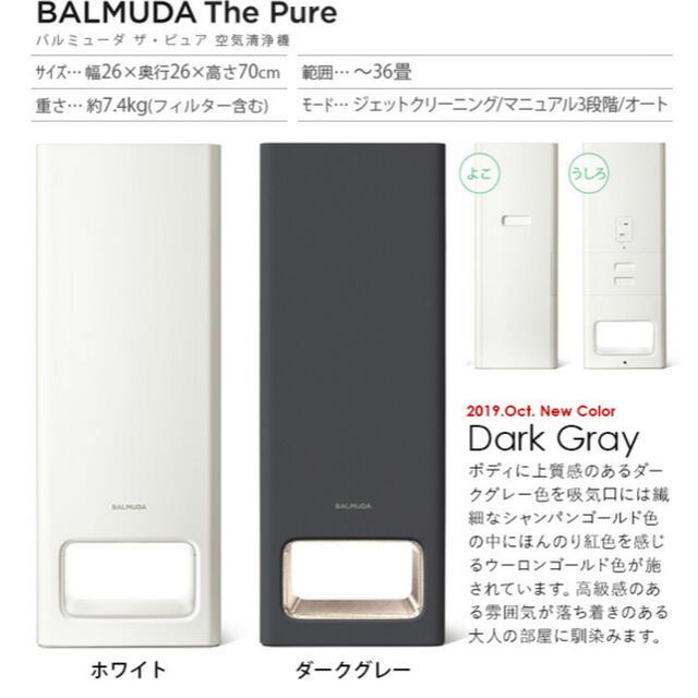 BALMUDA(バルミューダ)のバルミューダ ザ・ピュア BALMUDA スマホ/家電/カメラの生活家電(空気清浄器)の商品写真