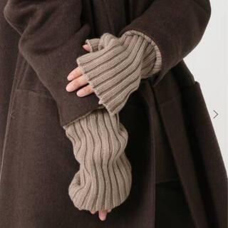 ドゥーズィエムクラス(DEUXIEME CLASSE)のドゥーズィエムクラス アームウォーマー(手袋)