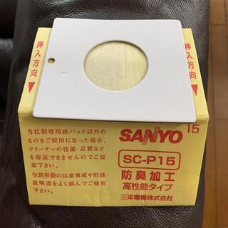 サンヨー(SANYO)のサンヨー横型掃除機用純正紙パック1枚(掃除機)