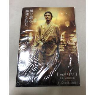 【非売品】レッドクリフ クリアファイル2枚セット(クリアファイル)