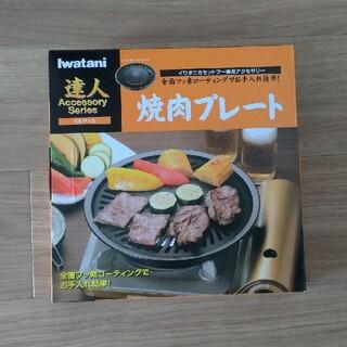 イワタニ(Iwatani)のイワタニ 焼き肉プレート たこ焼きプレート 新品未開封(調理道具/製菓道具)