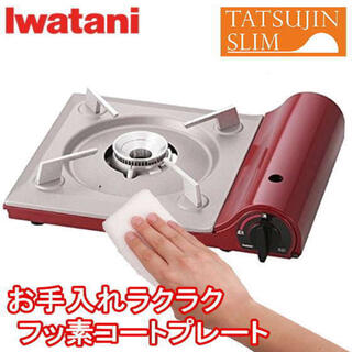 イワタニ(Iwatani)のイワタニ カセットコンロ(調理道具/製菓道具)