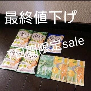 ギュウニュウセッケン(牛乳石鹸)の限定sale☆ 泡とろ  アロマバスエッセンス(入浴剤/バスソルト)