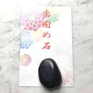 32、歯固め石、歯固めの石、お食い初め、百日祝い、ブラック、新品(お食い初め用品)