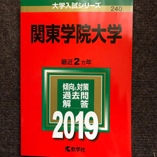 関東学院大学 2019