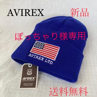 アヴィレックス(AVIREX)の❤️お年玉‼️ぽっちゃり様専用‼️(ニット帽/ビーニー)