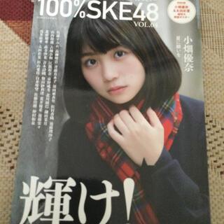 エスケーイーフォーティーエイト(SKE48)の100%SKE48 Vol.4 2018年 01月号(アート/エンタメ/ホビー)