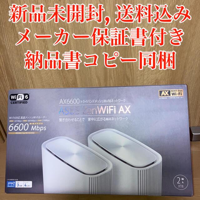 ASUS(エイスース)の【新品未開封】ASUS ZenWiFi AX XT8 AX6600 スマホ/家電/カメラのPC/タブレット(PC周辺機器)の商品写真