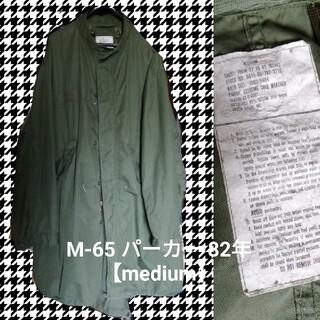 米軍実物82年 M-65 パーカー モッズコート medium フィッシュテール(モッズコート)