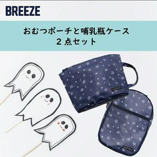 ブリーズ(BREEZE)の【ラスト1セット!】おむつポーチ&哺乳瓶ケースSET/ BREEZE 【新品】(ベビーおむつバッグ)