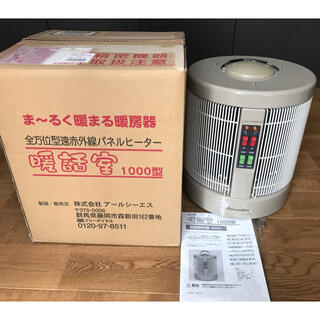大人気暖房器具⭐︎暖話室1000型H 2014年製 遠赤外線パネルヒーター日本製(電気ヒーター)