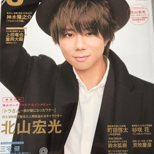 Kis-My-Ft2(キスマイフットツー)の北山宏光 J Movie Magazine 、雑誌切り抜き、主演フライヤー付! エンタメ/ホビーの雑誌(アート/エンタメ/ホビー)の商品写真
