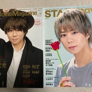 キスマイフットツー(Kis-My-Ft2)の北山宏光 J Movie Magazine 、雑誌切り抜き、主演フライヤー付!(アート/エンタメ/ホビー)