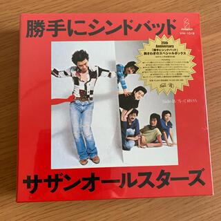 【新品】サザンオールスターズ 勝手にシンドバッド(胸さわぎのスペシャルボックス)