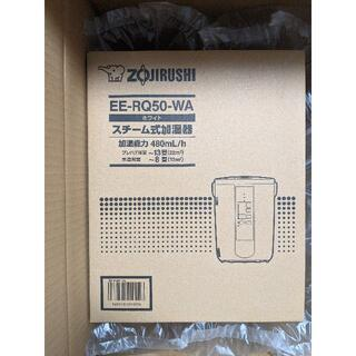 ゾウジルシ(象印)の【新品未開封】 象印 スチーム式加湿器 EE-RQ50-WA(加湿器/除湿機)