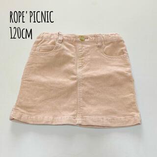 ロペピクニック(Rope' Picnic)の120cm ロペピクニック コーデュロイ スカート ミニスカート タイトスカート(スカート)