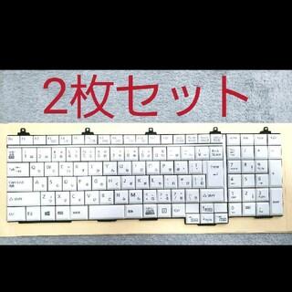 フジツウ(富士通)の2枚xセット 富士通 LIFEBOOK 美品日本語ノートパソコン用 テンキー付き(PC周辺機器)