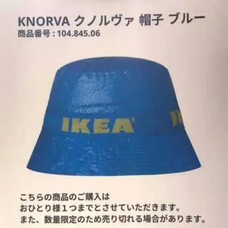 イケア(IKEA)の【限定商品】IKEA 渋谷 オープン記念 限定 帽子(ハット)(ハット)