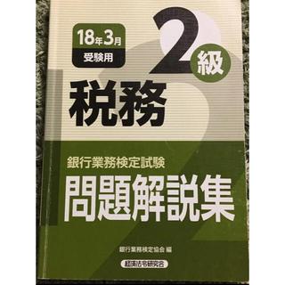 銀行業務検定試験問題解説集税務2級 18年3月(資格/検定)