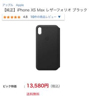 アップル(Apple)の純正 レザーフォリオ xs max   (iPhoneケース)