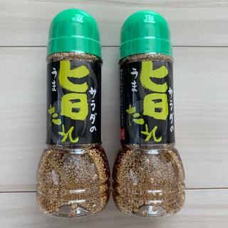 カルディ(KALDI)のカルディ サラダの旨たれ 2個セット KALDI ドレッシング 新品 未開封(調味料)