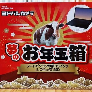 トウシバ(東芝)の新品☆ヨドバシ 夢のお年玉箱 ノートパソコン 15インチ i3 Office(ノートPC)