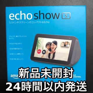 エコー(ECHO)のamazon echo show5 エコーショー5 チャコール 新品未開封(スピーカー)